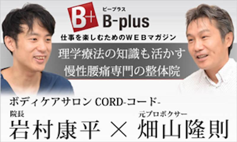 メディア紹介2