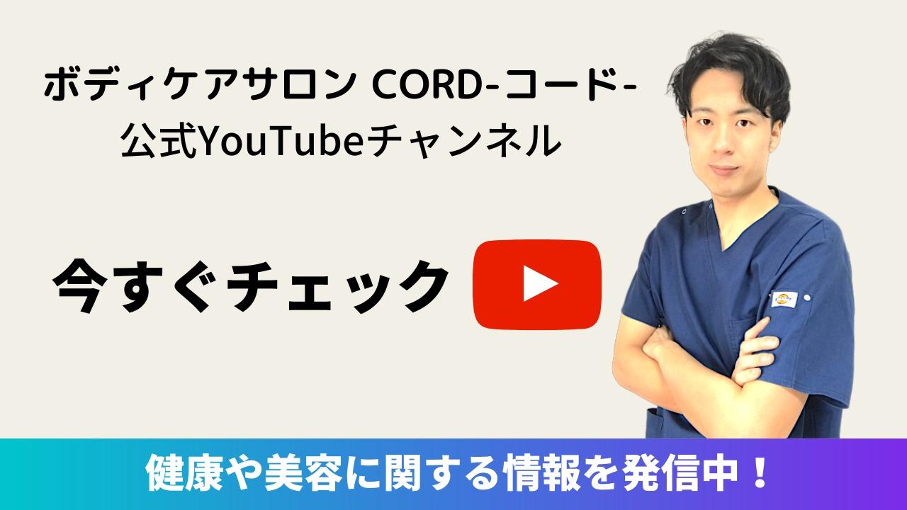ボディケアサロン CORD youtube